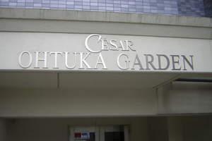 セザール大塚ガーデンの看板