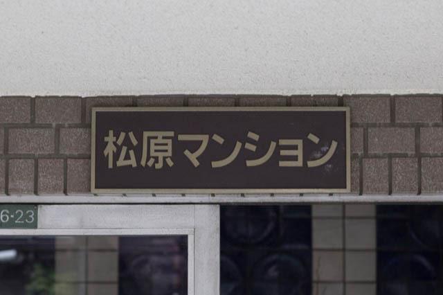 松原マンション(世田谷区)の看板