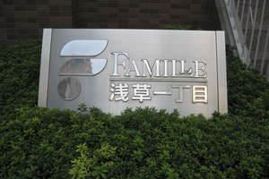 ファミール浅草一丁目の看板