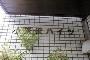 小豆沢ハイツの看板