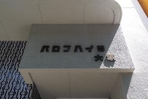 バロンハイツ大塚の看板