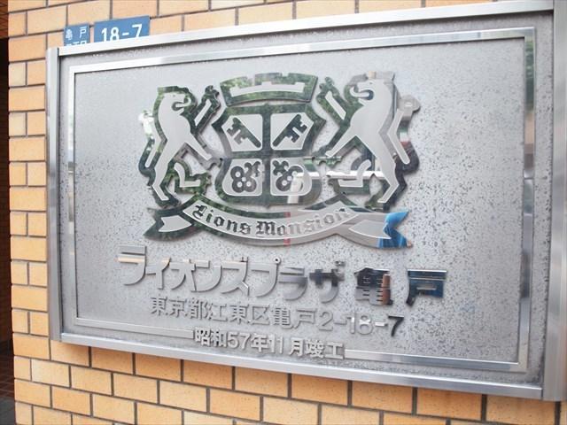 ライオンズプラザ亀戸の看板