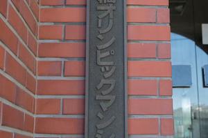 千歳船橋オリンピックマンションの看板