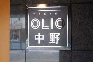 OLIO(オリオ)中野の看板