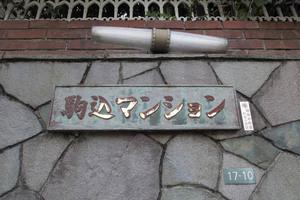 駒込マンション(文京区)の看板