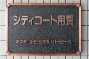 シティコート用賀の看板