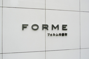 フォルム内藤町の看板