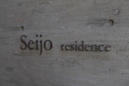 成城レジデンスの看板