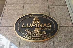 ルピナス両国リバースクエアの看板