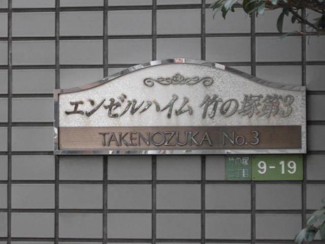 エンゼルハイム竹の塚第3の看板