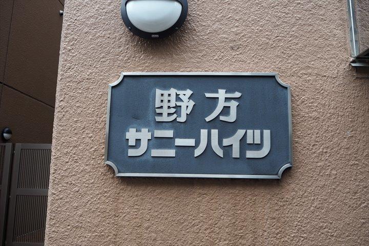 ニチメン野方サニーハイツの看板