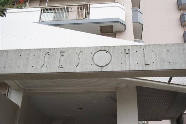 セソール川崎京町ハイライズの看板