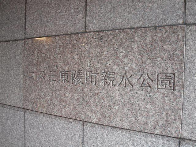 コスモ東陽町親水公園の看板