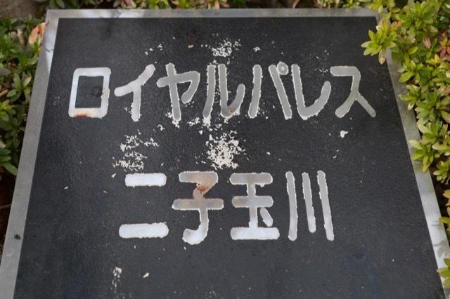 ロイヤルパレス二子玉川の看板