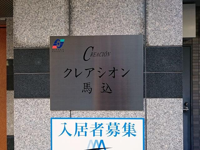 クレアシオン馬込の看板