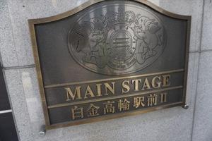 メインステージ白金高輪駅前2の看板