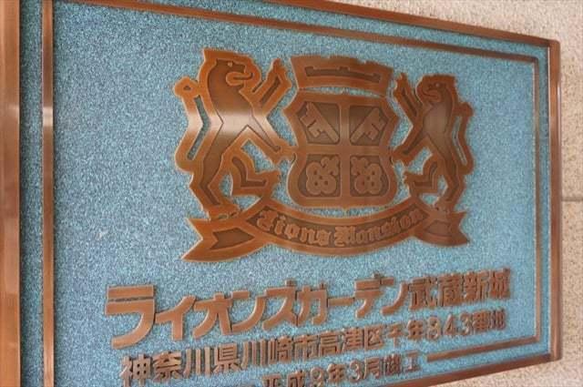 ライオンズガーデン武蔵新城の看板