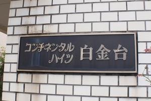 コンチネンタルハイツ白金台の看板