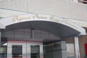 菱和パレス銀座八丁目の看板