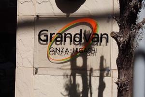 グランヴァン銀座東の看板