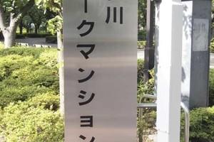 小松川パークマンションの看板