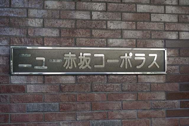 ニュー赤坂コーポラスの看板