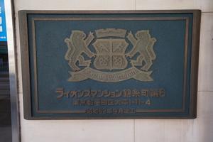 ライオンズマンション錦糸町第6の看板
