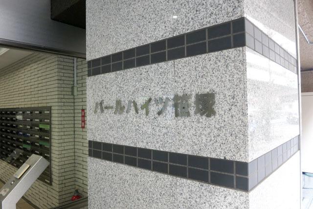 パールハイツ笹塚の看板