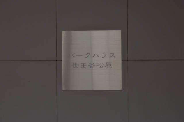 パークハウス世田谷松原の看板