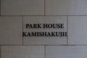 パークハウス上石神井の看板