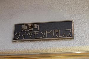 東陽町ダイヤモンドパレスの看板