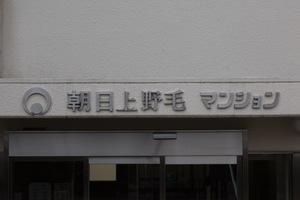 朝日上野毛マンションの看板