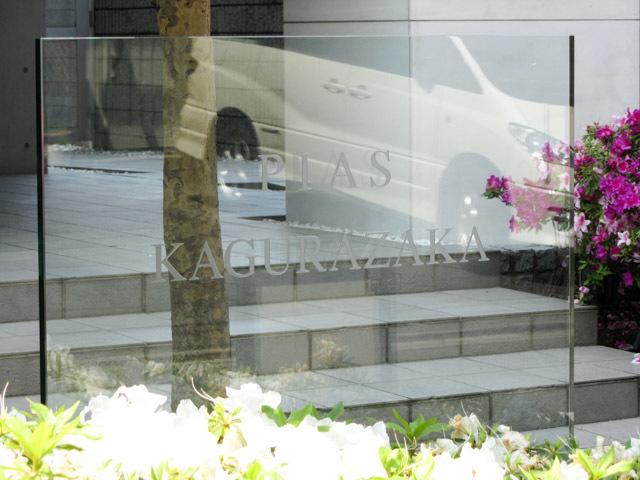 ピアース神楽坂の看板