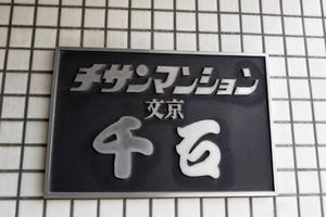チサンマンション文京千石の看板