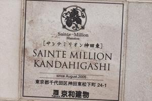 サンテミリオン神田東の看板