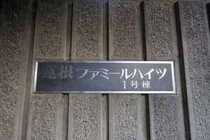 蓮根ファミールハイツ1号棟の看板