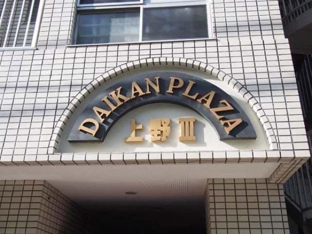 ダイカンプラザ上野3号館の看板