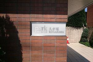 パークホームズ久が原の看板