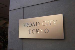 ブロードシティ東京の看板