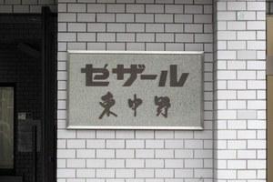 セザール東中野の看板