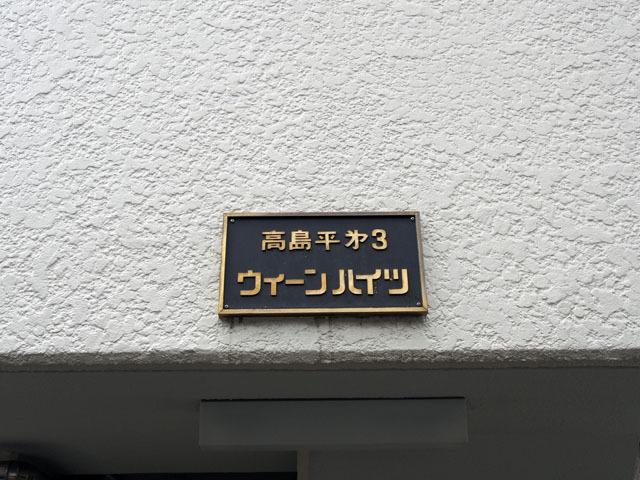 高島平第3ウィーンハイツの看板