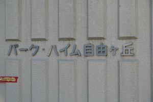 パークハイム自由が丘の看板