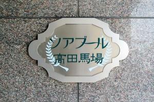 ソアブール高田馬場の看板