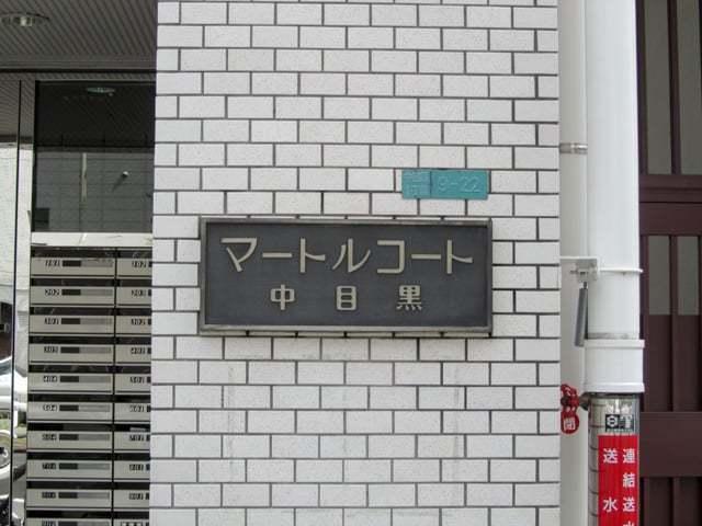 マートルコート中目黒の看板