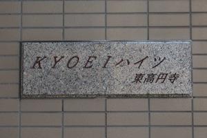 共栄ハイツ東高円寺の看板