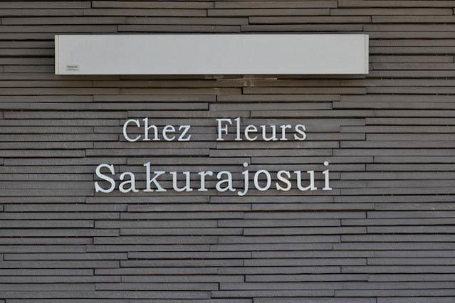 シェフルール桜上水の看板