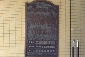 朝日プラザ堀切菖蒲園の看板