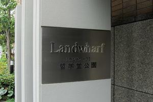 ランドワーフ哲学堂公園の看板