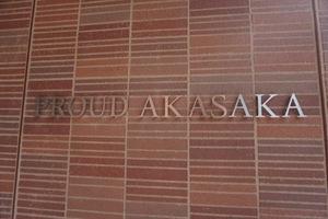 プラウド赤坂の看板
