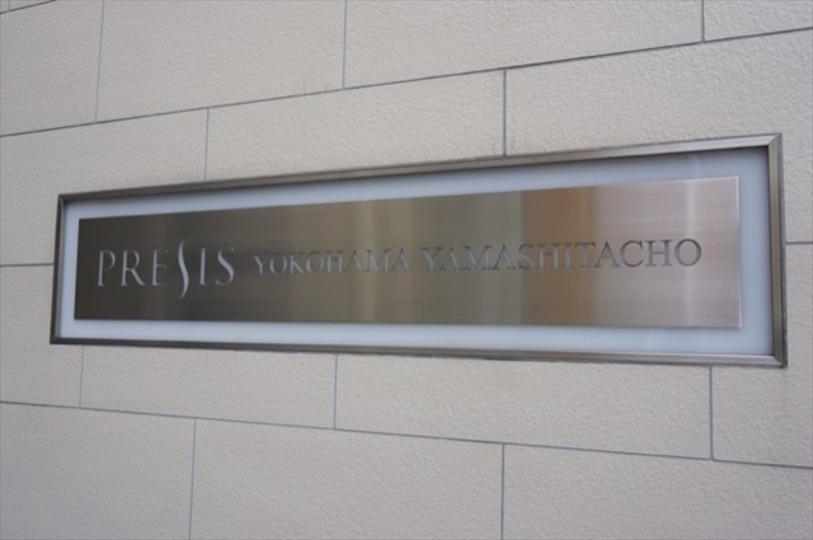 プレシス横浜山下町の看板